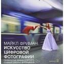 """Книга """"Искусство цифровой фотографии"""""""