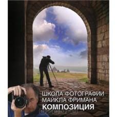"""Книга """"Школа фотографии Майкла Фримана. Композиция"""""""