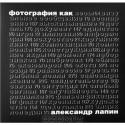 """Книга """"Фотография как…"""""""