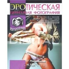 """Книга """"Эротическая цифровая фотография"""""""