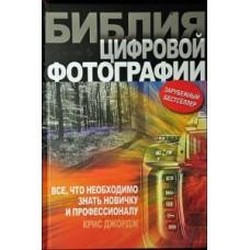Книга БИБЛИЯ ЦИФРОВОЙ ФОТОГРАФИИ
