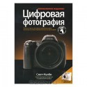 """Книга """"Цифровая фотография. Том 1"""""""
