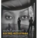 """Книга """"Взгляд фотографа. Как научиться разбираться в фотоискусстве, понимать и ценить хорошие фотографии"""""""