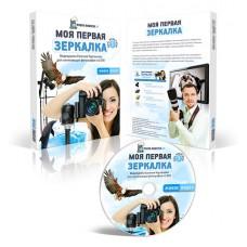 """DVD видеокурс """"Моя первая зеркалка"""""""