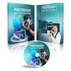 "DVD видеокурс ""Photoshop для фотографа 2013"""